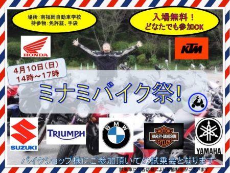 4/10(日) 大試乗会