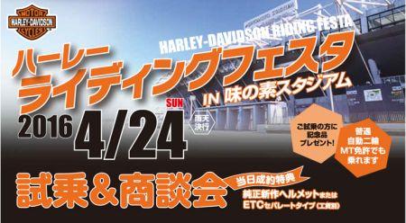 ハーレー・ライディングフェスタ in 味の素 今週末開催!