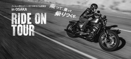 ライドオンツアー大阪が近づいてまいりました!!