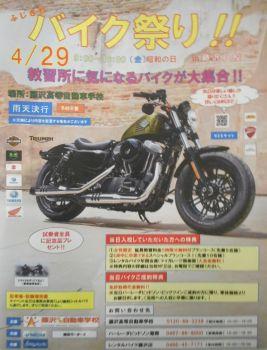 ふじさわバイク祭り!