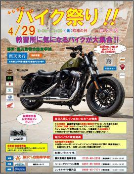 藤沢バイク祭り開催!!