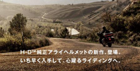 NEW ハーレー&アライ ヘルメット 入荷!
