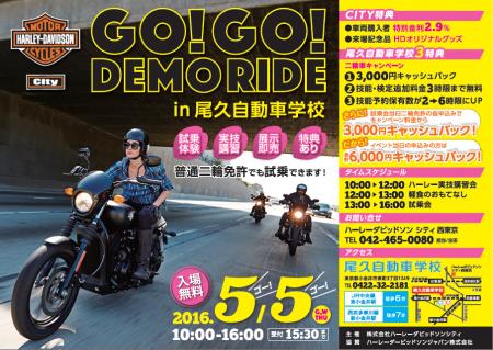 GO!GO!DEMO RIDE in尾久自動車学校