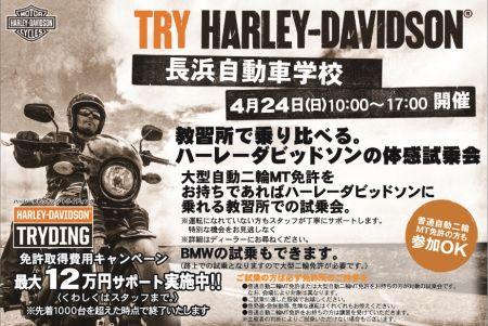 ハーレーダビッドソン/BMW合同試乗会in長浜自動車教習所
