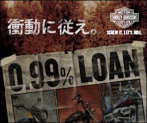 2016年春 0.99%低金利キャンペーン開催中!