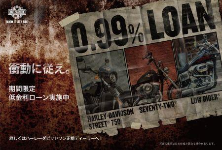 【3モデル限定】 0.99%特別低金利キャンペーン