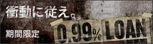 MY16 FXDL, XL1200V, XG750対象 0.99%特別低金利キャンペーン