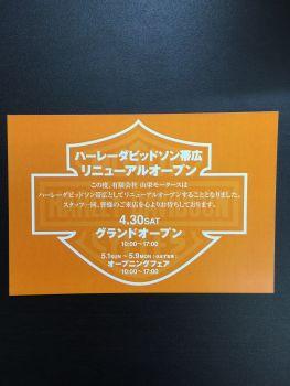 4/30sun リニューアルオープン!
