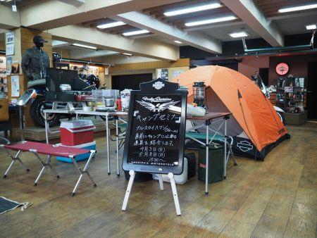 ハーレーキャンプセミナー(第二回)5月8日