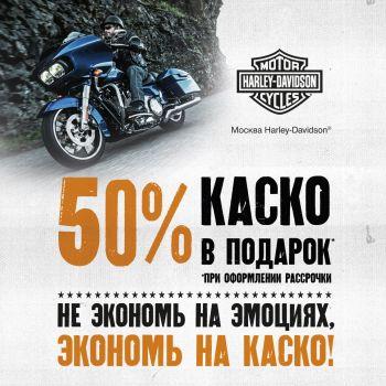 До 50% стоимости КАСКО в подарок!
