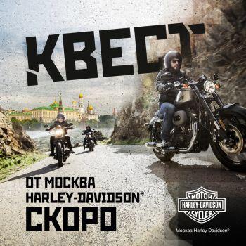 Квест от Москва Harley-Davidson