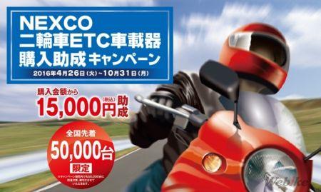 ETC助成キャンペーンお知らせ
