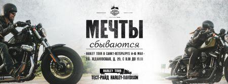 14-15 мая - Harley Tour в Петербурге!