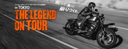 2016年6月4-5日 Legend on Tour in TOKYO (お台場晴海埠頭 特設会場)