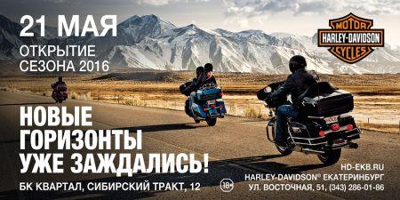 Открытие сезона Harley-Davidson Екатеринбург 2016