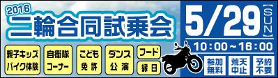 上野自動車学校 合同試乗会開催 5/29(日) 10:00~16:00