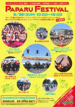 PAPAL FESTIVAL in コヤマドライビングスクール石神井校 5月29日