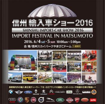 信州輸入車ショー2016inやまびこドーム