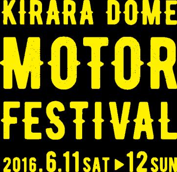 6月11日&12日 きららドーム モーターフェスティバル