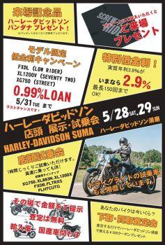 ハーレーダビッドソン須磨 店頭試乗会 5/28-29