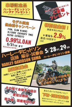 5/28~29 ハーレーダビッドソン須磨にて試乗会!!