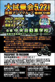 函館中央自動車学校試乗会開催!2016.5.22