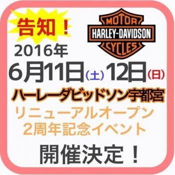 リニューアルオープン2周年記念イベント開催!!