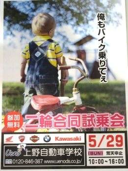 5月29日(日)上野自動車学校二輪合同試乗会