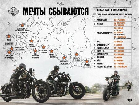 Harley Tour в Екатеринбурге
