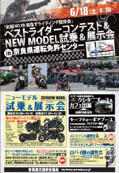 ベストライダーコンテスト&NEWMODEL試乗&展示会