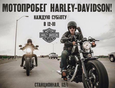 Традиционный субботний мотопробег Harley-Davidson.