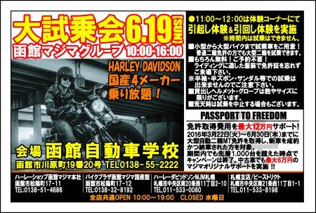 函館自動車学校試乗会開催!2016.6.19