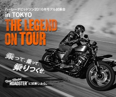 今週末は「THE LEGEND ON TOUR in 東京」 に出展します!!