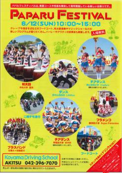 PAPARU FESTIVAL秋津校 in 6月12日