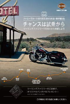 ルート66を走る15日間の試乗体験の旅が当たる「DISCOVER MORE CAMPAIGN」  6/1 〜 8/15