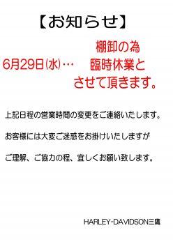 6/29(水)営業時間変更のお知らせ。