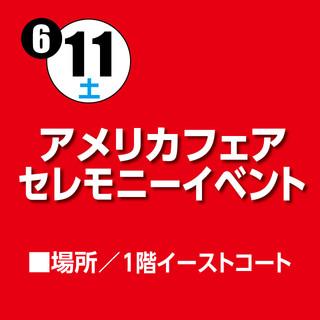 6/11(土) アメリカフェアinイオンモール福岡