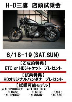 HD三鷹より、6/18-19(土-日) 店頭試乗会のお知らせ♪