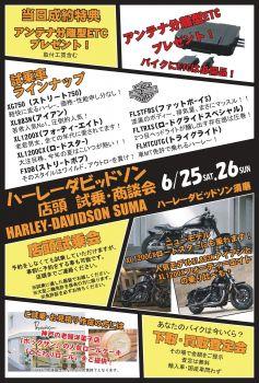 ハーレーダビッドソン須磨店 店頭試乗・商談会 6/25-26
