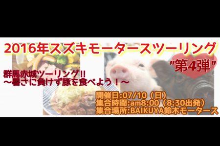 2016年スズキモータースツーリング 第4弾!!