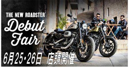 HD XL1200ロードスター デビューフェアー開催