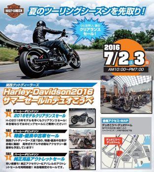 Harley-Davidson 2016 サマーセール in デュオ神戸