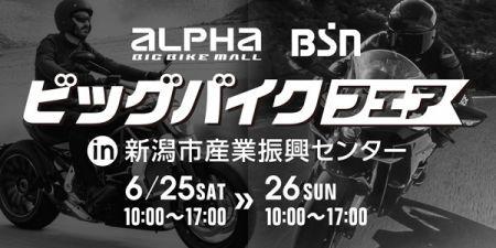 6/25-26 ビッグバイクフェア in 産振でお待ちしております!