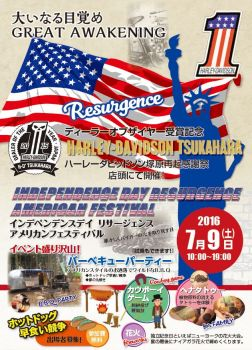 INDEPENDENCE DAY リサージェンス!アメリカンフェスin HD塚原!!
