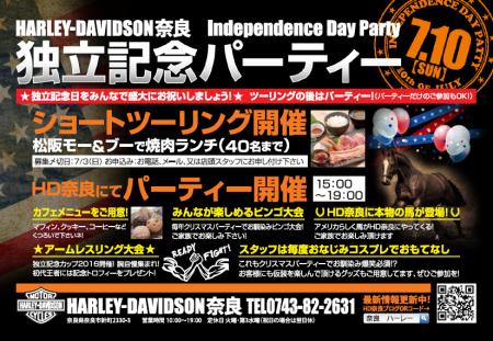 独立記念パーティー