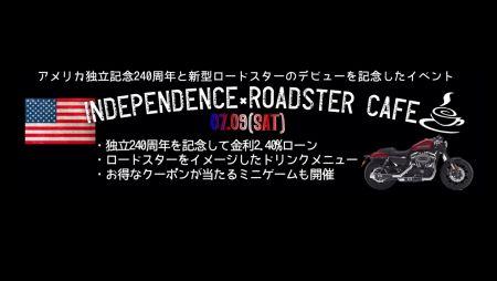 ☆インディペンデンス×ロードスターカフェ☆
