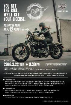 PASSPORT TO FREEDOM!が期間延長されました!!