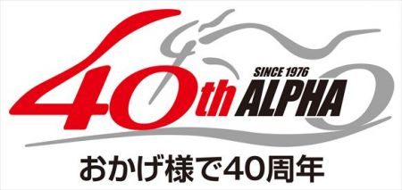 アルファ創業40周年パーティー延期のお知らせ