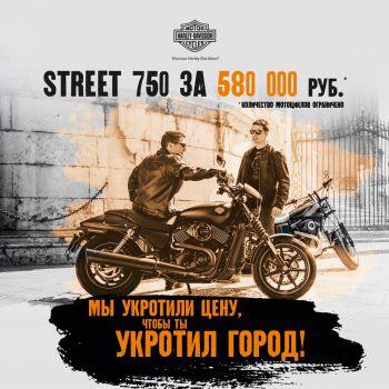 Street 750 за 580 000 руб.