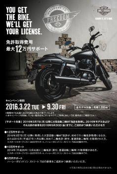 Passport to Freedomキャンペーン期間延長!